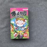 爆笑校园50