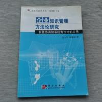 企业知识管理方法论研究:利益协调软系统方法论的应用