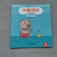 小猪波比幼儿情商教育绘本 谁陪我洗澡