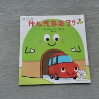 【VIP尊享】 奇迹小宝宝o初次见面绘本系列(什么汽车来了)