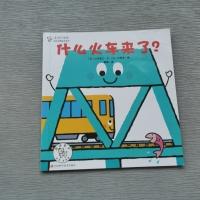 【VIP尊享】 奇迹小宝宝o初次见面绘本系列(什么火车来了)