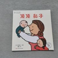 【VIP尊享】 奇迹小宝宝o初次见面绘本系列(顶顶鼻子)