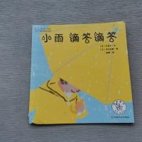 【VIP尊享】 奇迹小宝宝o初次见面绘本系列(小雨滴滴答答)