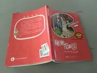 新课标:秘密花园(拼音美绘版,教育部语文新课标推荐课外阅读书目)2种封面,内容一致,随机发货