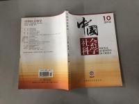 中国社会科学2016/10