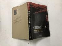 中国历史十一讲