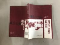 近现代中国社会简明教程·