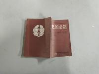 历史的必然----社会主义在中国