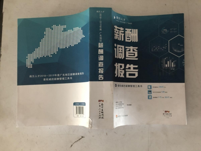 2018—2019年度-广东地区薪酬调查报告。