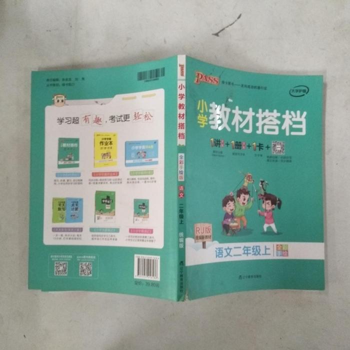 绿卡图书 小学教材搭档:语文(二年级上 RJ人教版 全彩手绘大字版)