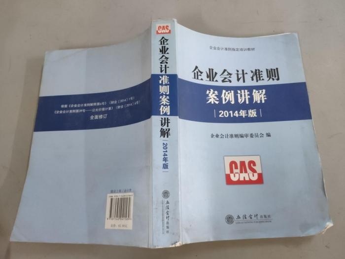 企业会计准则案例讲解(2014年版)