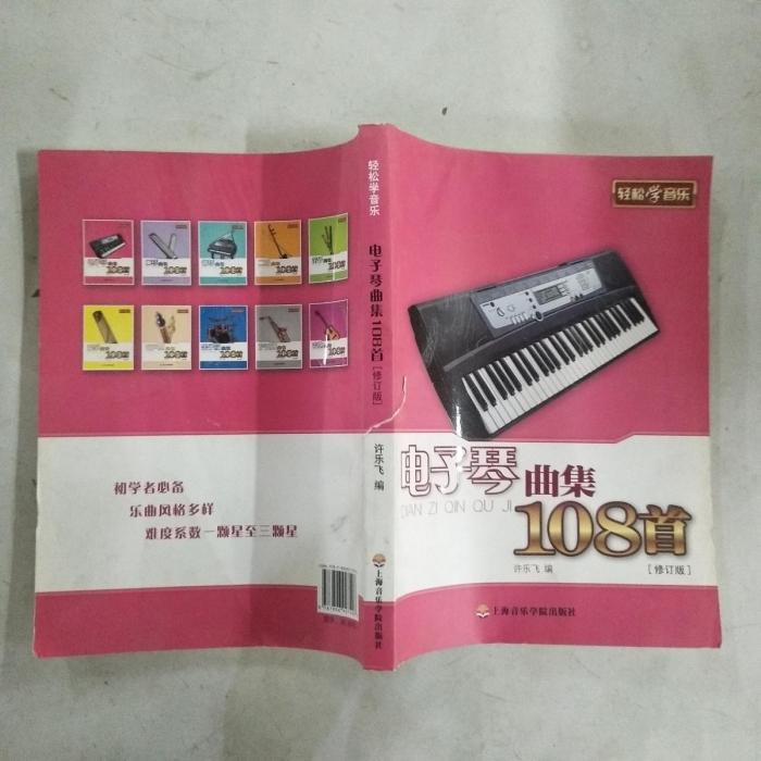 电子琴曲集108首(修订版)