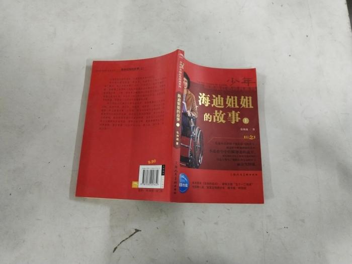 少年励志版红色经典系列:海迪姐姐的故事(上)