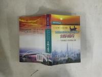 加强社会建设创新社会管理的实践与思考:广州市政法工作优秀论文集