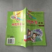 中学生诚信教育读本
