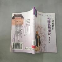 中华文化百科,哲学卷18